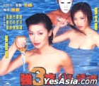 强奸3 : OL诱惑 (台湾版)