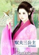Lian Hong Hong 461 -  Yu Fu San Gong Zhu