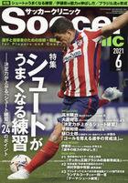 Soccer Clinic 04129-06 2021