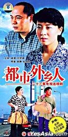 Du Shi Wai Xiang Ren (Ep.1-23) (End) (China Version)