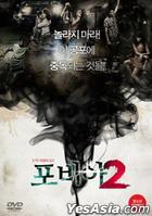 Phobia 2 (DVD) (Korea Version)