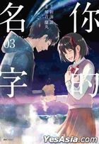 Your Name. (Vol.3) (End)