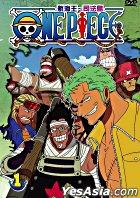 One Piece - Si Fa Dao (DVD) (TV 1) (Taiwan Version)