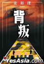 衛斯理科幻系列 - 背叛(明報二十年珍藏版)