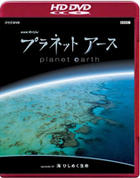 PLANET EARTH EPISODE 7[UMI HISHIMEKU SEIMEI] (Japan Version)