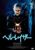 HELLRAISER (Japan Version)