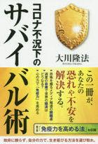korona fukiyouka no sabaibarujiyutsu o a ru butsukusu OR BOOKS