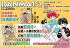 Ranma 1/2 (Vol.14)(Special Edition)
