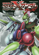 Mobile Suit Crossbone Gundam Ghost 7