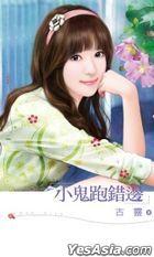Mei Gui Wen 503 -  Xiao Gui Pao Cuo Bian