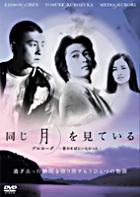 Onaji Tsuki wo Miteiru - prologue (Making) (Japan Version)