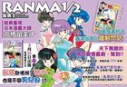 Ranma 1/2 (Vol.13)(Special Edition)