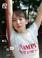 吉岡里帆 2021年月曆 (日本版)