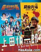 上田慎一郎 作品集 (Blu-ray) (香港版)