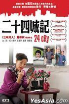 24 City (DVD) (English Subtitled) (Hong Kong Version)