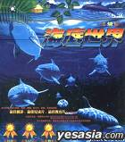 An Underwater Odyssey (VCD) (China Version)