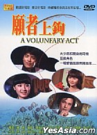 A Volunfary Act (Taiwan Version)