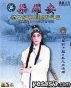Liang Yao An Xin Shi Ji Yue Ju Yi Shu Ju Xian 3 Ju Xing Yuan Zhuang MTV Karaoke (VCD) (China Version)
