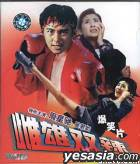 Thunder Cops II (VCD) (China Version)