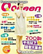 Q Queen Magazine April 2007