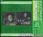 Xie Qi Tian Taiwan Classic Folksongs Collection (3CD)