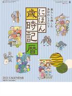 Nihon Saijiki 2021 Calendar (Japan Version)