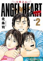 ANGEL HEART 1st Season (Vol.2)