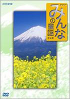 Minna no Doyo (DVD) (Vol.4) (Japan Version)
