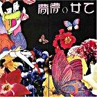 Otome no Roman (Japan Version)
