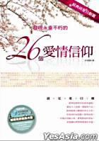 經典純愛日劇賞:發現永垂不朽的26個愛情信仰
