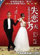 Love is Not Blind (DVD) (China Version)