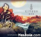 Sacred Journey Of Ku-Kai 4 (US Version)
