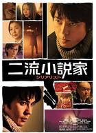 The Serialist (DVD) (Normal Edition)(Japan Version)