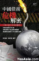 Zhong Guo Zhai Wu Wei Ji Jie Mi—— Yi Ge Ci Dai Gong Zuo Zhe De Xing Wu