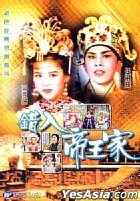 错入帝王家 (香港版)