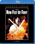 NEW FIST OF FURY (Japan Version)