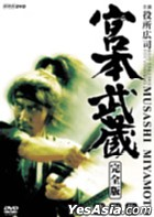 Miyamoto Musashi Complete version DVD Box Vol.1 (Japan Version)