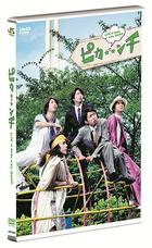 PIKANCHI LIFE IS HARD tabun HAPPY (DVD) (Normal Edition)(Japan Version)