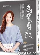 Wei Ai Yong Gan : Bu Fang Qi , Cai You Zhuan Ji ! Xian Gei Suo You Zai Hei An Zhong Fen Dou De Ren