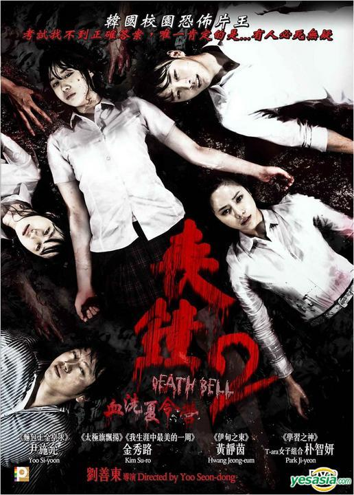 Yesasia Death Bell 2 Bloody Camp Dvd English Subtitled Hong Kong Version Dvd Kim Su Ro Ji Chang Wook Panorama Hk Korea Movies Videos Free Shipping North America Site