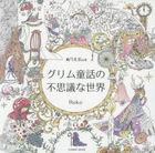 Grimms' Fairy Tales Fushigi na Sekai Coloring Book