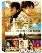 Million Dollar Man (2018) (DVD) (Taiwan Version)