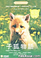 Helen The Baby Fox (Hong Kong Version)
