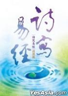 Shi Xie Yi Jing