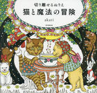 Coloring Book Neko to Mahou no Bouken Kirihanaseru