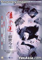 The Re-incarnation of Golden Lotus (1994) (Blu-ray) (Hong Kong Version)