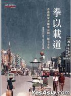 Quan Yi Zai Dao -  Xiang Gang Yang Jia Tai Ji Quan Jian Zheng Wu Shi Nian