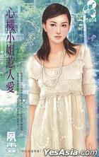Xun Meng Yuan 1404 -  Hao Nu Hai Zhi De Ai1 : Xin Ji Xiao Jie Re Ren Ai