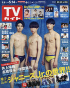 Weekly TV Guide (Fukuoka/Saga/Yamaguchi West Edition) 29472-05/14 2021
