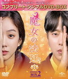 Witch at Court (DVD) (Box 2) (Special Price Edition) (Japan Version)